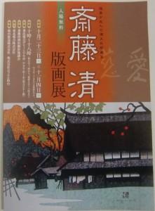 121023saitou-hannga