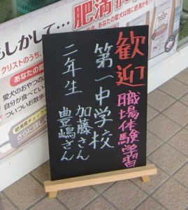 121116daiitichuugaku