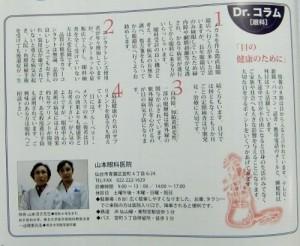 121223038puresu-yamamotosan