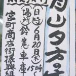 130614gassann-yuuiti