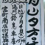 130622gassann-yuuiti