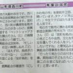 130807kahoku-musikawa1