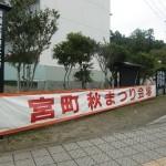 131001miyamati-akimaturi1